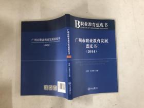 广州市职业教育发展蓝皮书(2014)·-