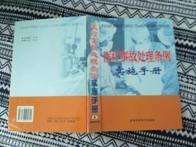 医疗事故处理条例实施手册第四册