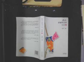 民治·新城市文学 : 精选集 . 7