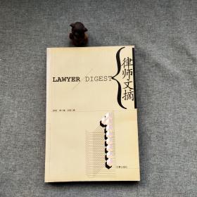 律师文摘2002  第三辑
