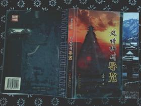 风情柳州导览