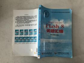 网页制作(flash 平台)Flash 8试题汇编(网页制作员级)