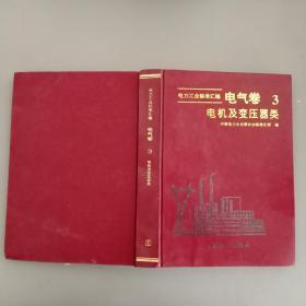 电力工业标准汇编.电气卷.第三分册.电机及变压器类