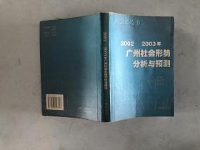 2002~2003年广州社会形势分析与预测