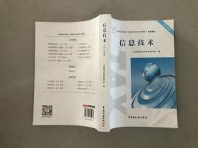 信息技术 2017年版