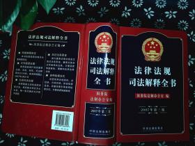 2007年法律法规司法解释全书(第三版)