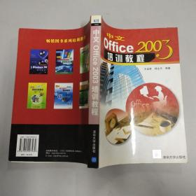 中文Office2003培训教程