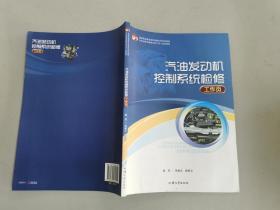 汽油发动机控制系统检修工作页