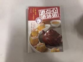 香港特级点心师系列:港点心港味道.*