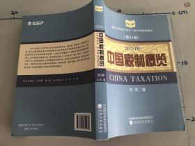 2020年中国税制概览(第24版)