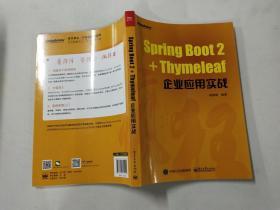 SpringBoot2+Thymeleaf企业应用实战