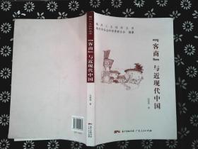 客商与近现代中国-梅州人文化社科丛书