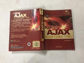 ASP.NET AJAX Web应用开发秘诀(VB版)