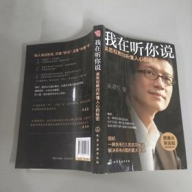 我在听你说:吴若权教你听懂人心的秘密
