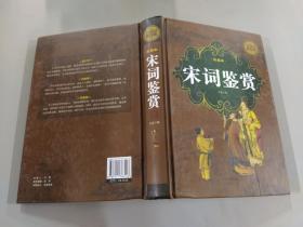 宋词鉴赏 : 珍藏本