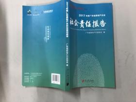 2017年度广东省房地产企业社会责任报告
