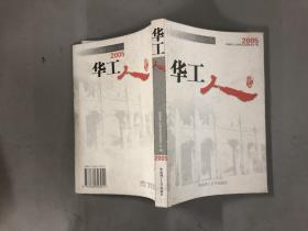 华工人 2005·