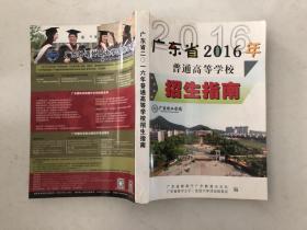 广东省2016年普通高等学校招生指南