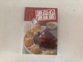 香港特级点心师系列:港点心港味道