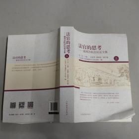 法官的思考-越秀法院法官论文集(上)