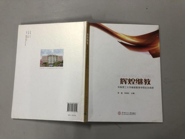 辉煌继教:华南理工大学继续教育学院纪念画册