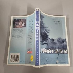 """闪烁的不是星星(博茨瓦纳卷)——""""珍奇之旅""""人文随笔丛书"""
