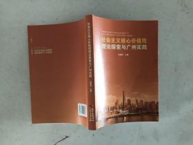 社会主义核心价值观 理论探索与广州实践·