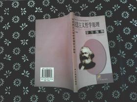 马克思主义哲学原理学习指导