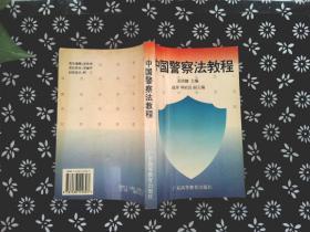 中国警察法教程