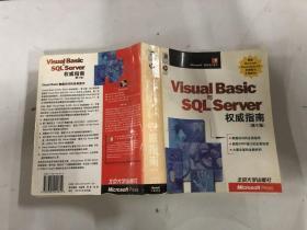 Visual Basic 与 SQL Server 权威指南:第六版