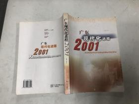 广东现代化进程.2001