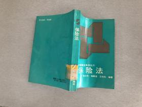 中国商法系列之六 保险法