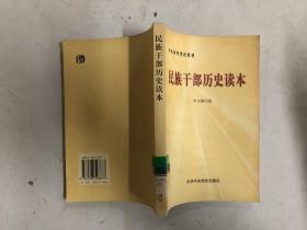 中共中央党校教材:民族干部历史读本