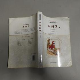 水浒传 上2011年最新名师伴读版