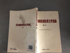 司法体制机制改革文件选编(卷三) ·