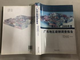 南方人才2009年度广东地区薪酬调查报告·