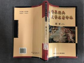 世界经典文学名著译林 简·爱 上