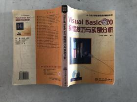 Visual Basic 6.0编程技巧与实例分析——万水计算机编程技术精品丛书··