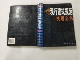 现行建筑规范实用全书  施工卷