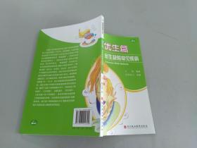 青春健康丛书 优生篇 出生缺陷常见疾病