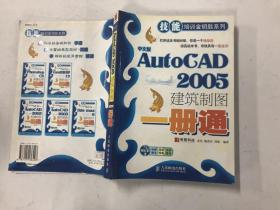 中文版AutoCAD 2005建筑制图一册通