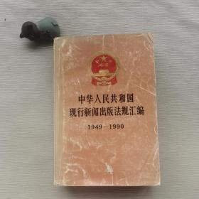 中华人民共和国现行新闻出版法规汇编:1949-1990