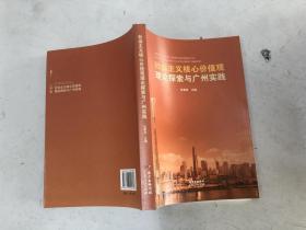 社会主义核心价值观理论探索与广州实践