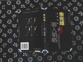 朱元璋成霸业的御人韬略--老大兵法书系