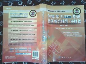 同等学力(在职)考研西医综合辅导:决胜篇(第4版)