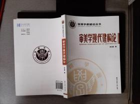 深圳学派建设丛书:审美学现代建构论