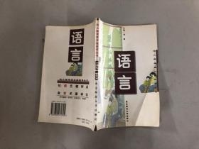 幼儿园渗透式领域课程实施指导丛书:语言·