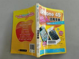 iPhone 4S达人活用手册·