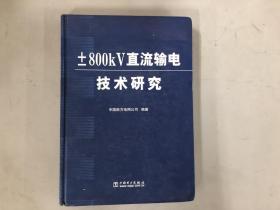 ±800kV直流输电技术研究