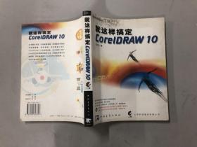 就这样搞定 CorelDRAW 10·